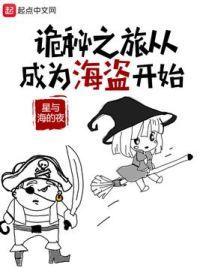 诡秘之旅从成为海盗开始